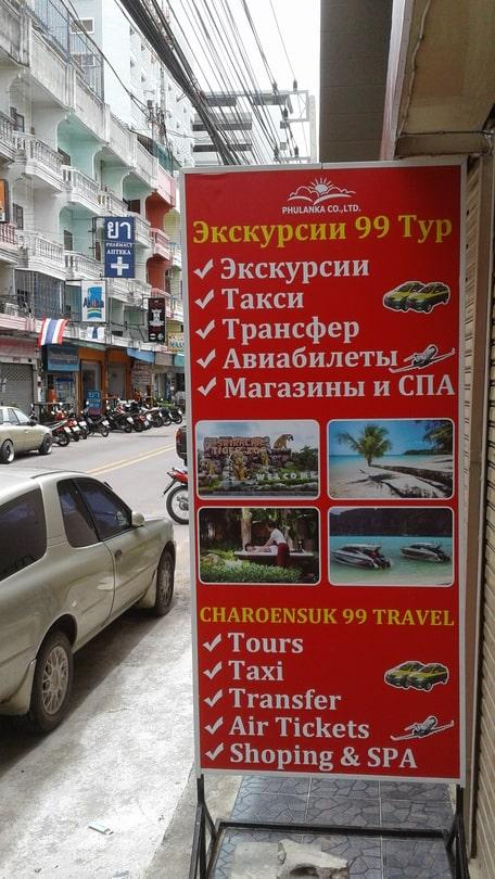 99 Pattaya Tours